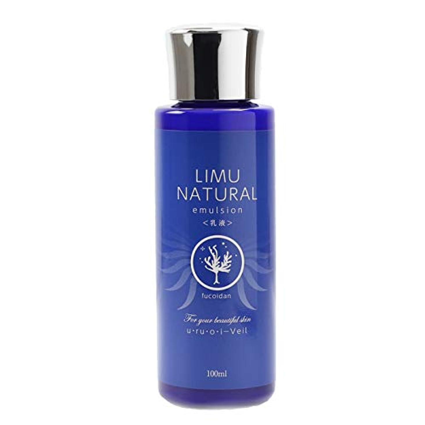 制限シニスストレッチリムナチュラル 乳液 LIMU NATURAL EMULSION (100ml) 海の恵「フコイダン」と大地の恵「グリセリルグルコシド」を贅沢に配合