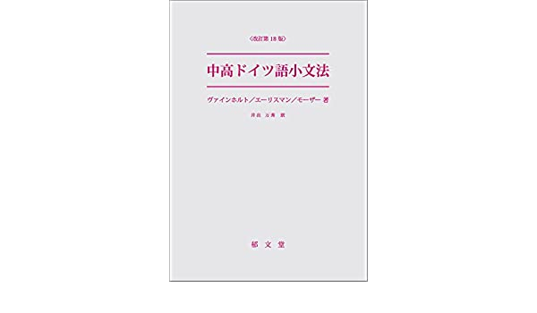 中高ドイツ語小文法 改訂第18 版...