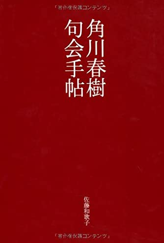 角川春樹句会手帖