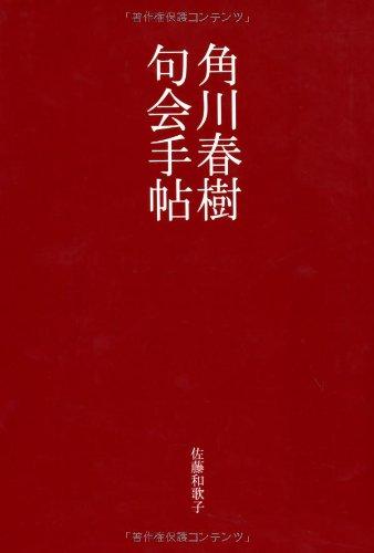 角川春樹句会手帖の詳細を見る