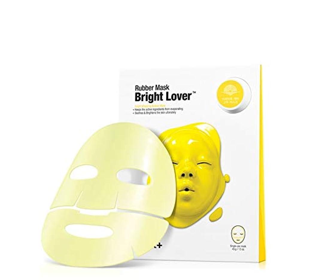 感嘆壊滅的な灰Dr. Jart Dermask Rubber Mask 1.5oz 1pcs (Bright Lover)