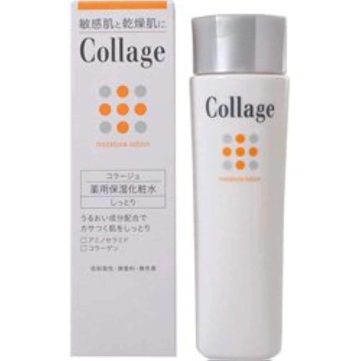り少なくともクローン【持田ヘルスケア】 コラージュ薬用保湿化粧水 しっとり 120ml (医薬部外品) ×3個セット