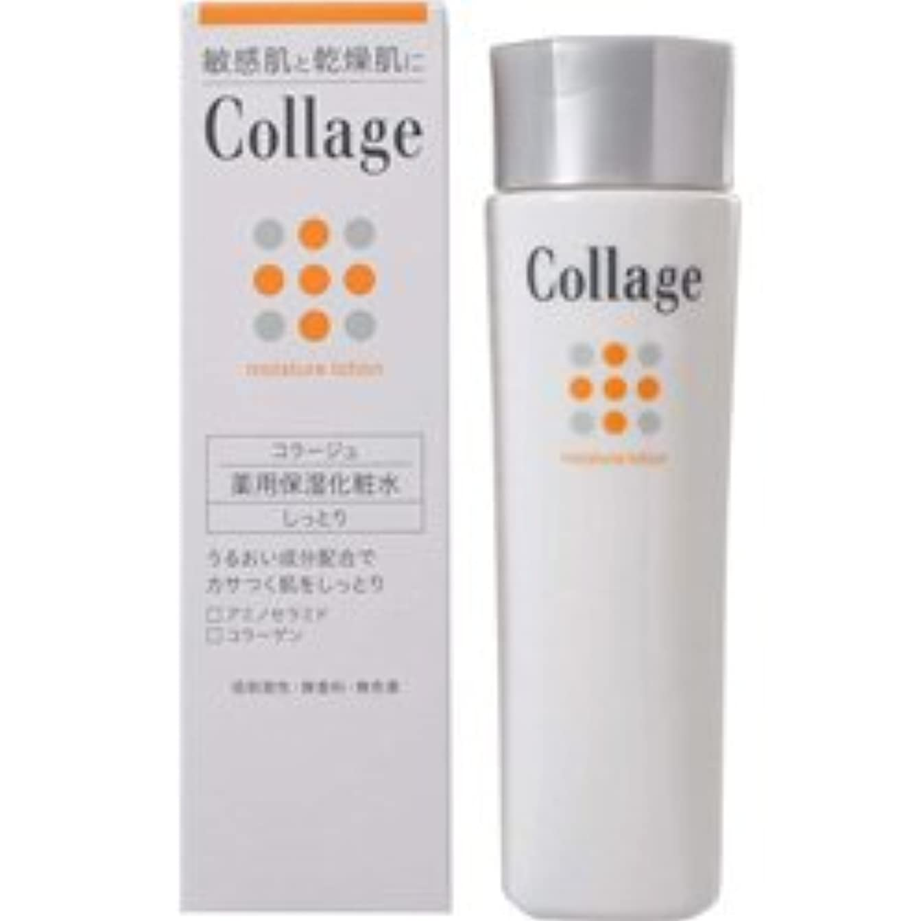満たす隣接同等の【持田ヘルスケア】 コラージュ薬用保湿化粧水 しっとり 120ml (医薬部外品) ×3個セット