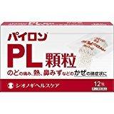 (医薬品画像)パイロンPL顆粒