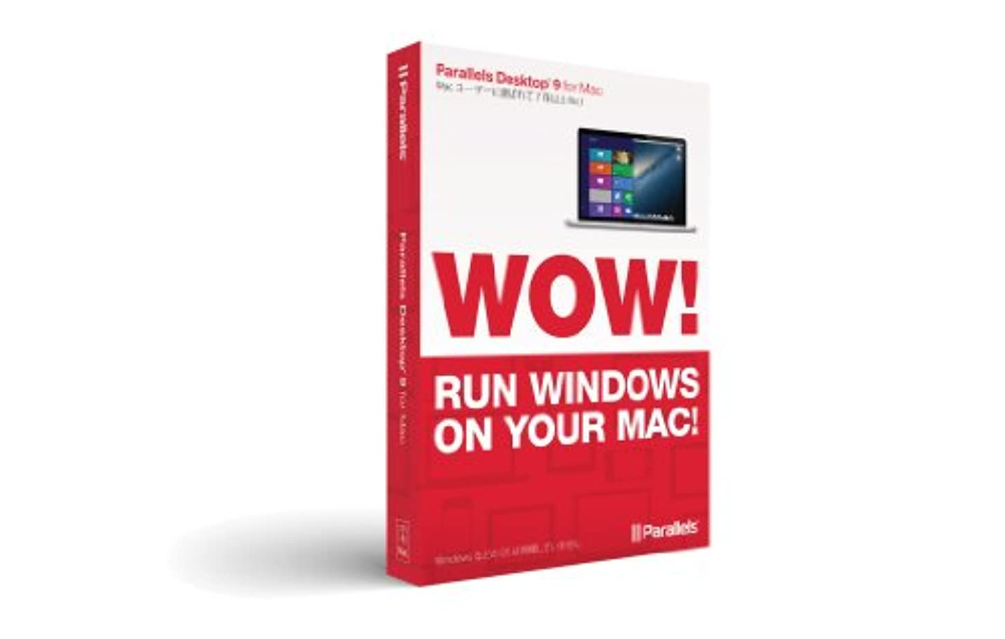 の間でワーム剛性Parallels Desktop 9 for Mac