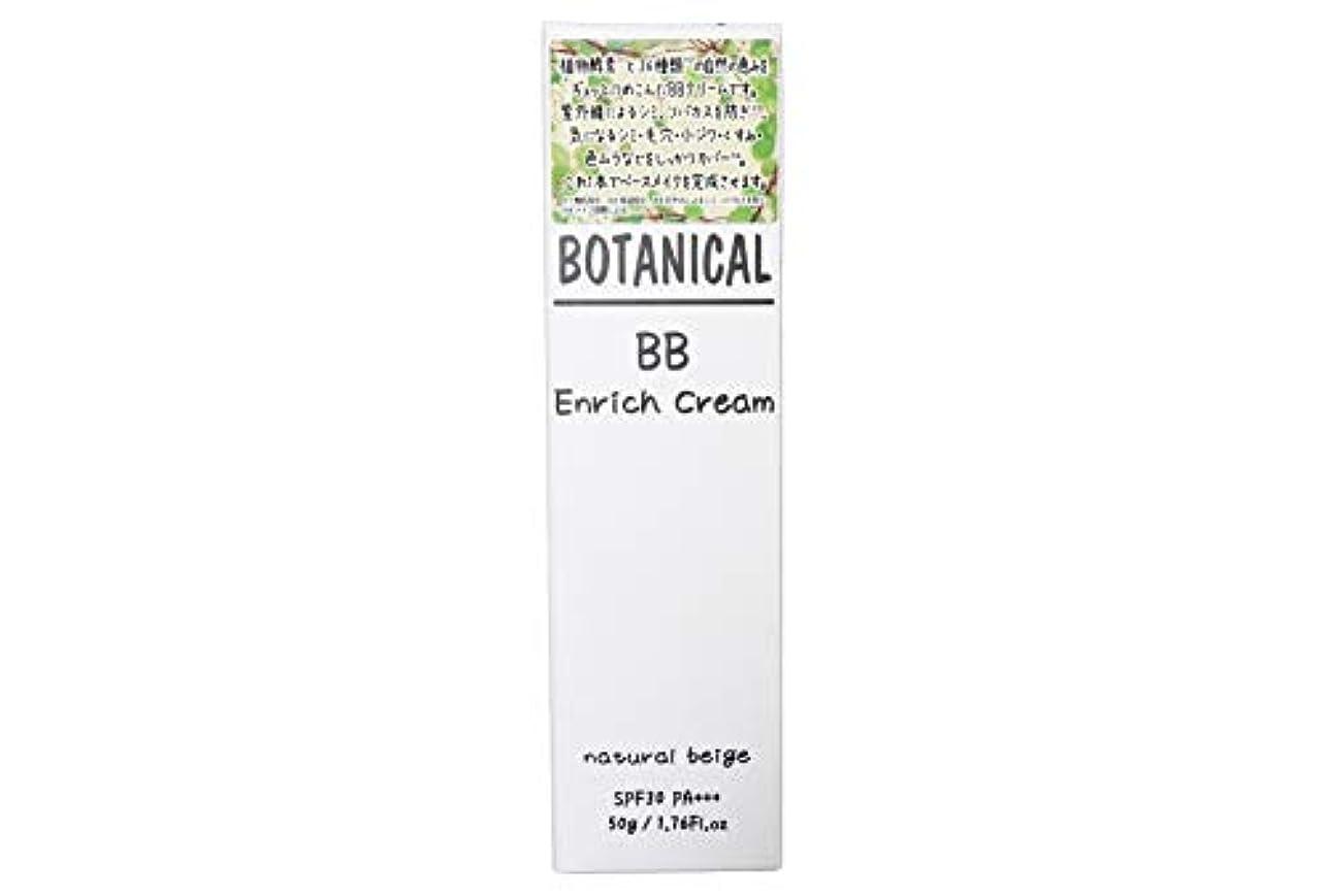 速度取り除く草ボタニカル BBエンリッチクリーム 50g
