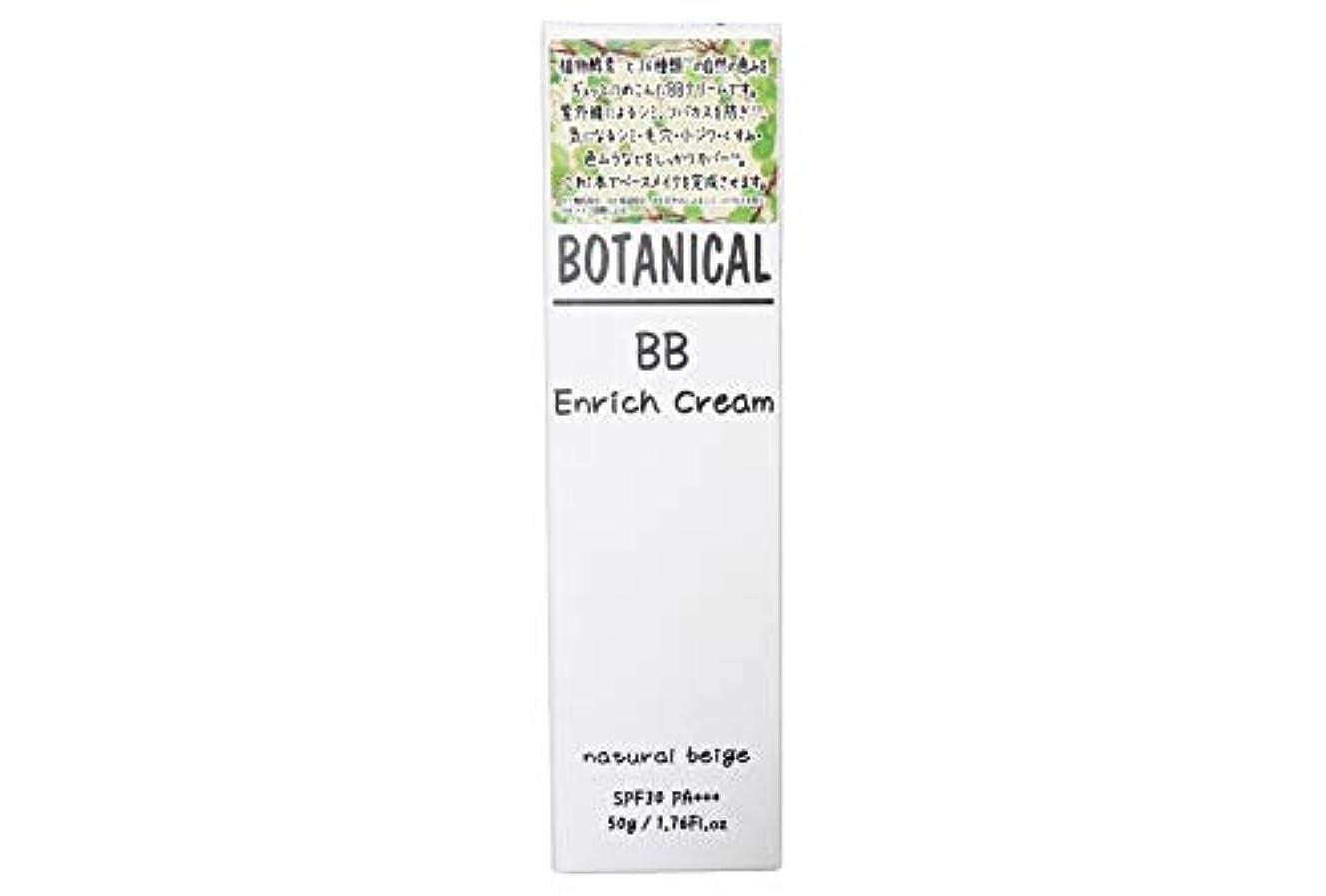 気分が悪い引き付ける練るボタニカル BBエンリッチクリーム 50g