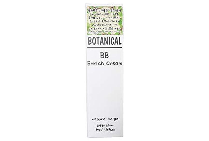 独立したお金ゴム提供されたボタニカル BBエンリッチクリーム 50g