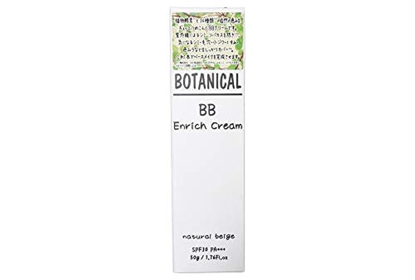 ホース独占注釈を付けるボタニカル BBエンリッチクリーム 50g