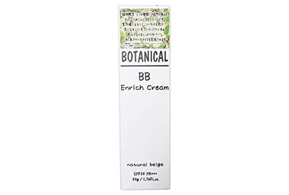 罪悪感居心地の良い同じボタニカル BBエンリッチクリーム 50g