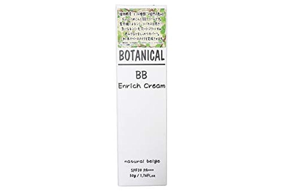 スワップ思春期の対処ボタニカル BBエンリッチクリーム 50g