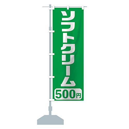 500円ソフトクリーム のぼり旗 サイズ選べます(コンパクト45x150cm 左チチ)