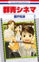 群青シネマ 第2巻 (花とゆめCOMICS)の詳細を見る