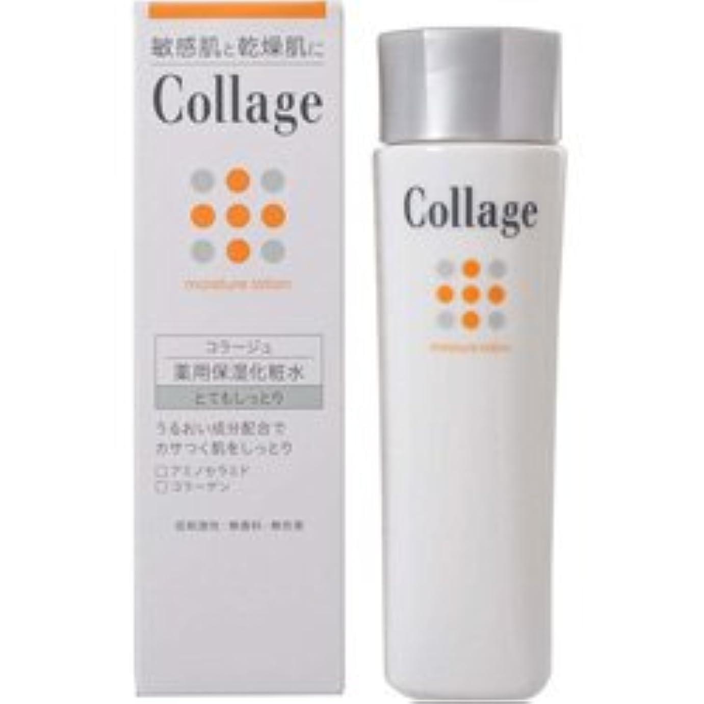 名誉足音契約した【持田ヘルスケア】 コラージュ薬用保湿化粧水 とてもしっとり 120ml (医薬部外品) ×3個セット
