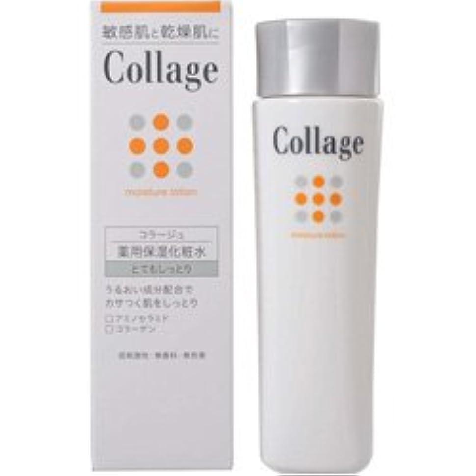 パケット被害者あいまいな【持田ヘルスケア】 コラージュ薬用保湿化粧水 とてもしっとり 120ml (医薬部外品) ×3個セット