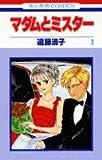 マダムとミスター / 遠藤 淑子 のシリーズ情報を見る