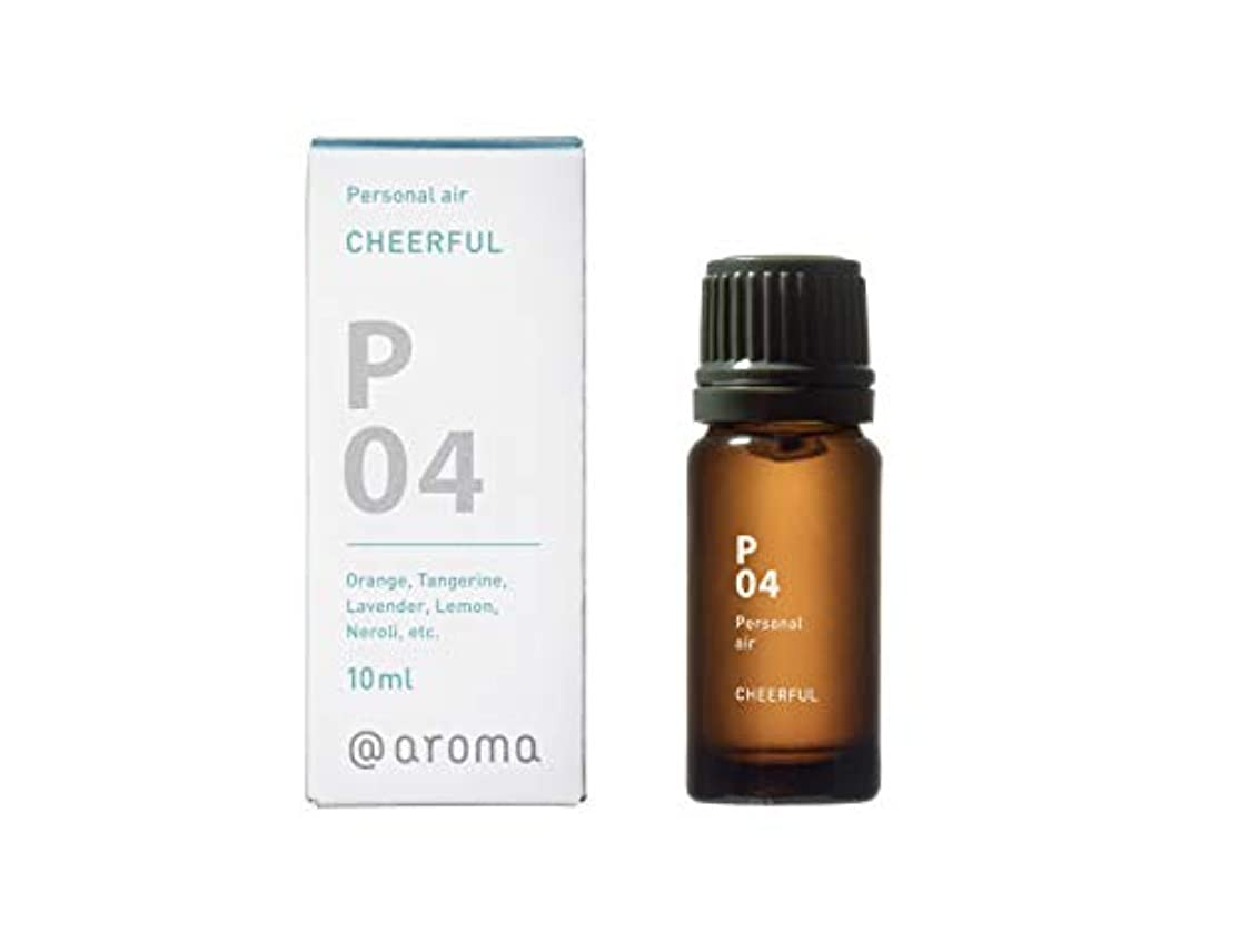 誤って一生禁止P04 CHEERFUL Personal air 10ml