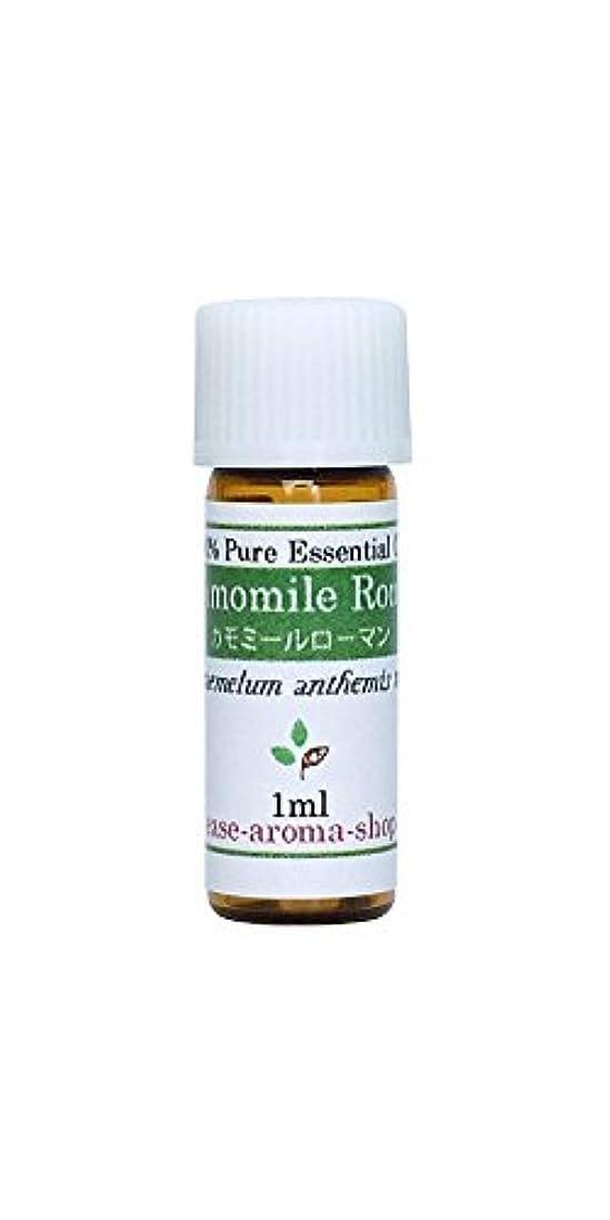 接ぎ木る状ease アロマオイル エッセンシャルオイル オーガニック カモミールローマン 1ml  AEAJ認定精油