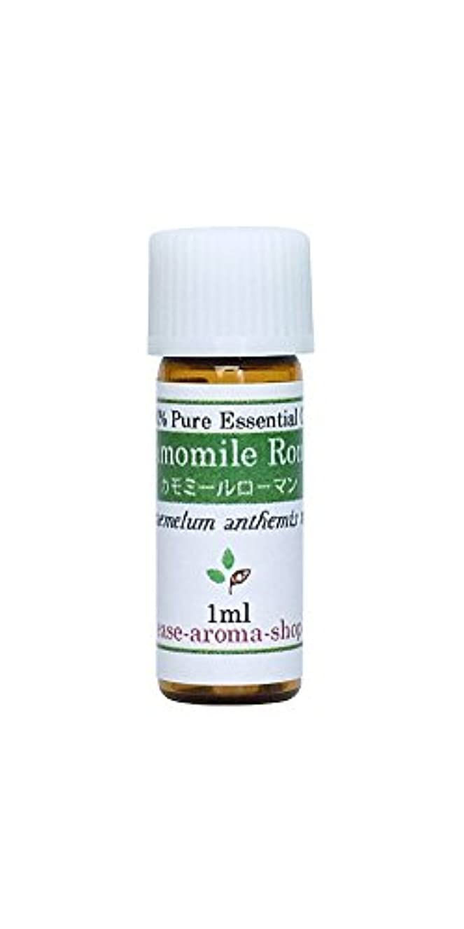 ローマ人貴重な農民ease アロマオイル エッセンシャルオイル オーガニック カモミールローマン 1ml  AEAJ認定精油
