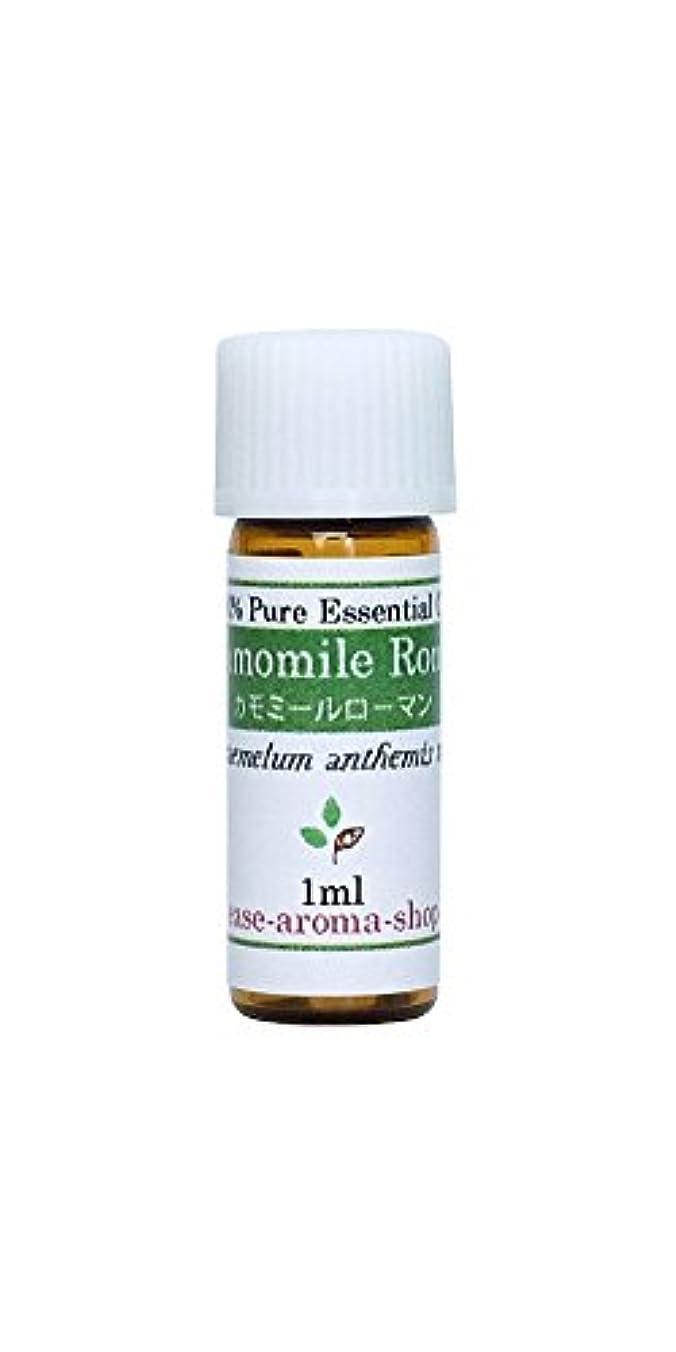 取得する気絶させるホースease アロマオイル エッセンシャルオイル オーガニック カモミールローマン 1ml  AEAJ認定精油