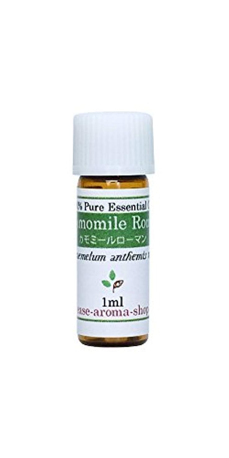 ease アロマオイル エッセンシャルオイル オーガニック カモミールローマン 1ml  AEAJ認定精油