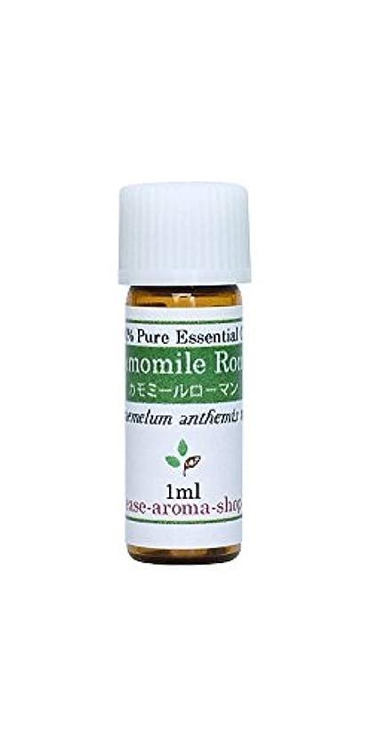 献身備品毒性ease アロマオイル エッセンシャルオイル オーガニック カモミールローマン 1ml  AEAJ認定精油
