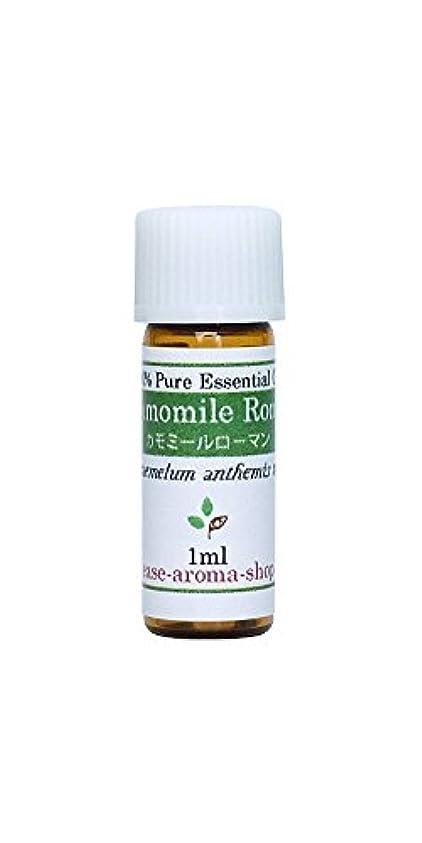 第二シャー即席ease アロマオイル エッセンシャルオイル オーガニック カモミールローマン 1ml  AEAJ認定精油