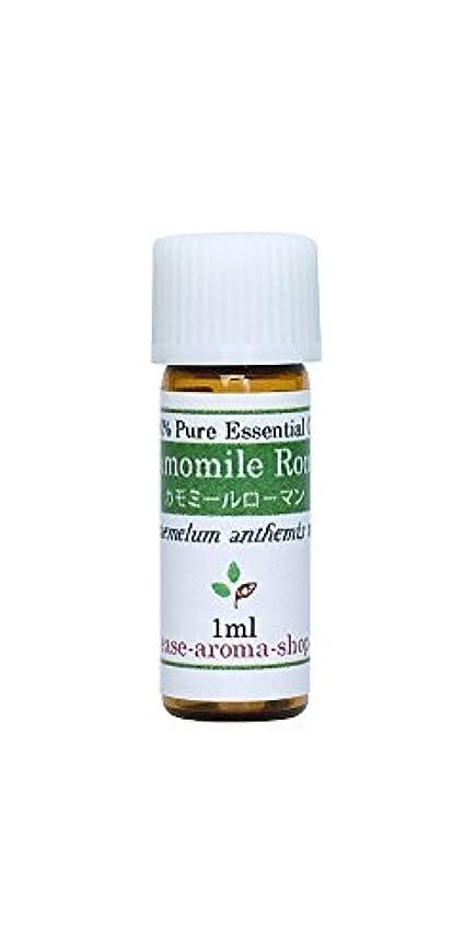 スキャン内向き暖かくease アロマオイル エッセンシャルオイル オーガニック カモミールローマン 1ml  AEAJ認定精油