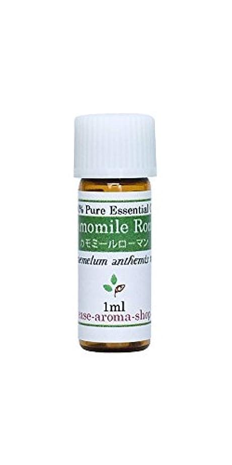 毛細血管定説トロピカルease アロマオイル エッセンシャルオイル オーガニック カモミールローマン 1ml  AEAJ認定精油