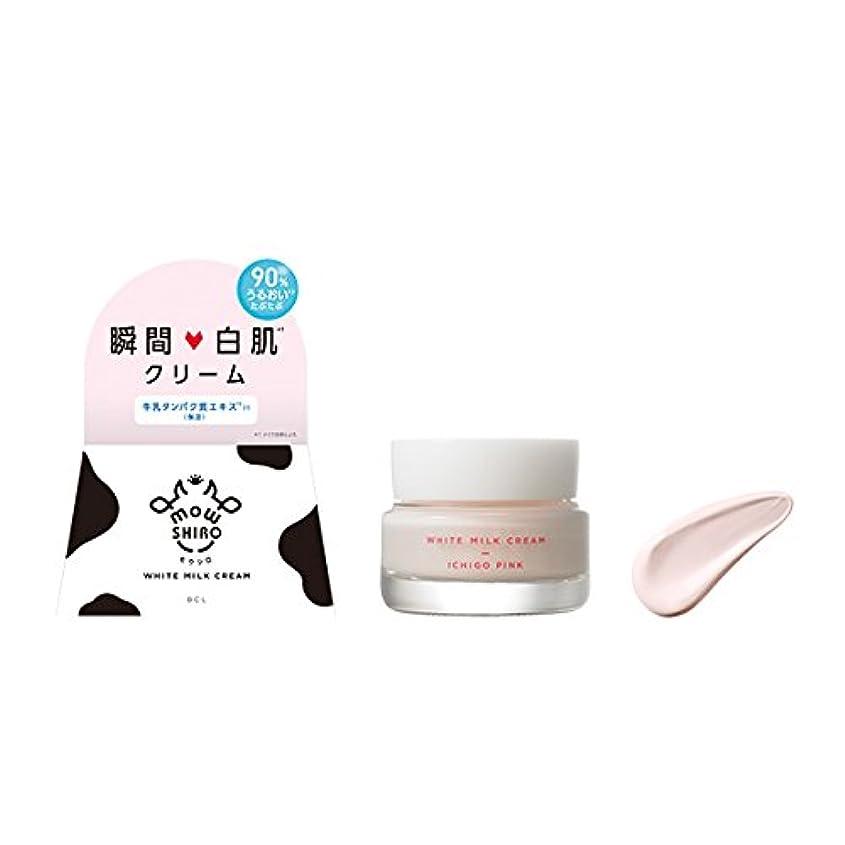 刺す櫛種【モウシロ】 トーンアップクリーム(いちごピンク)