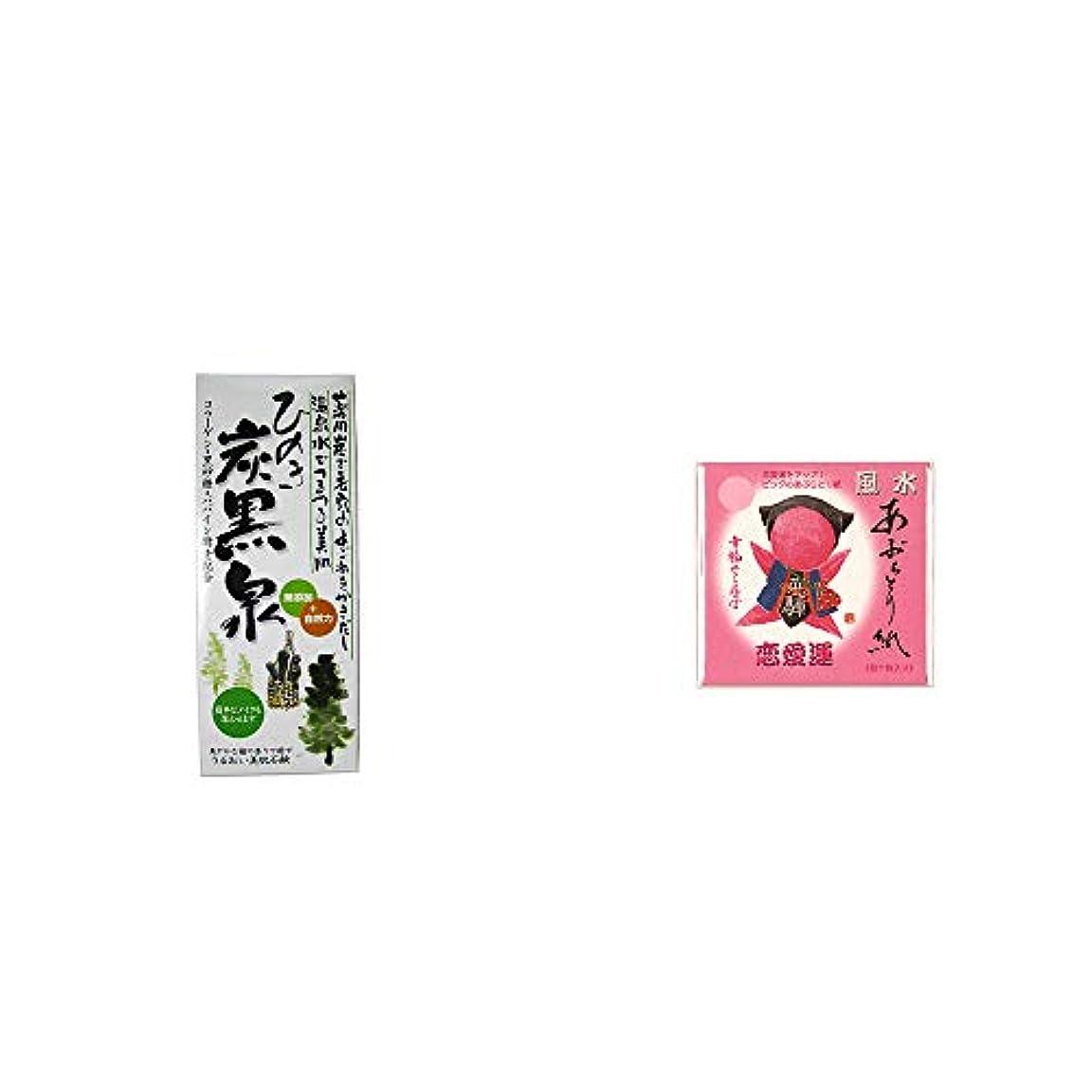 なぞらえる団結新しさ[2点セット] ひのき炭黒泉 箱入り(75g×3)?さるぼぼ 風水あぶらとり紙【ピンク】