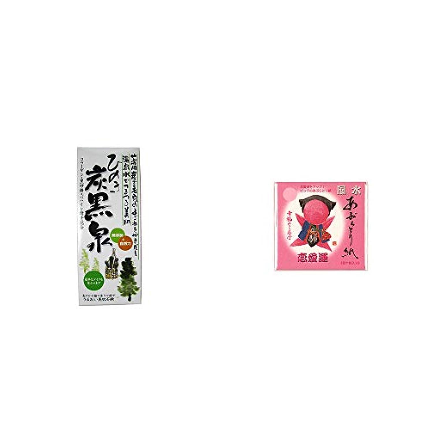 ポインタ常習者カーフ[2点セット] ひのき炭黒泉 箱入り(75g×3)?さるぼぼ 風水あぶらとり紙【ピンク】
