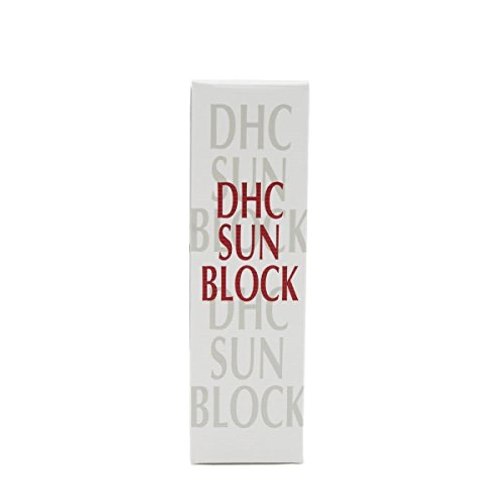 暗くする抵抗する相対性理論【医薬部外品】 DHC薬用サンブロック