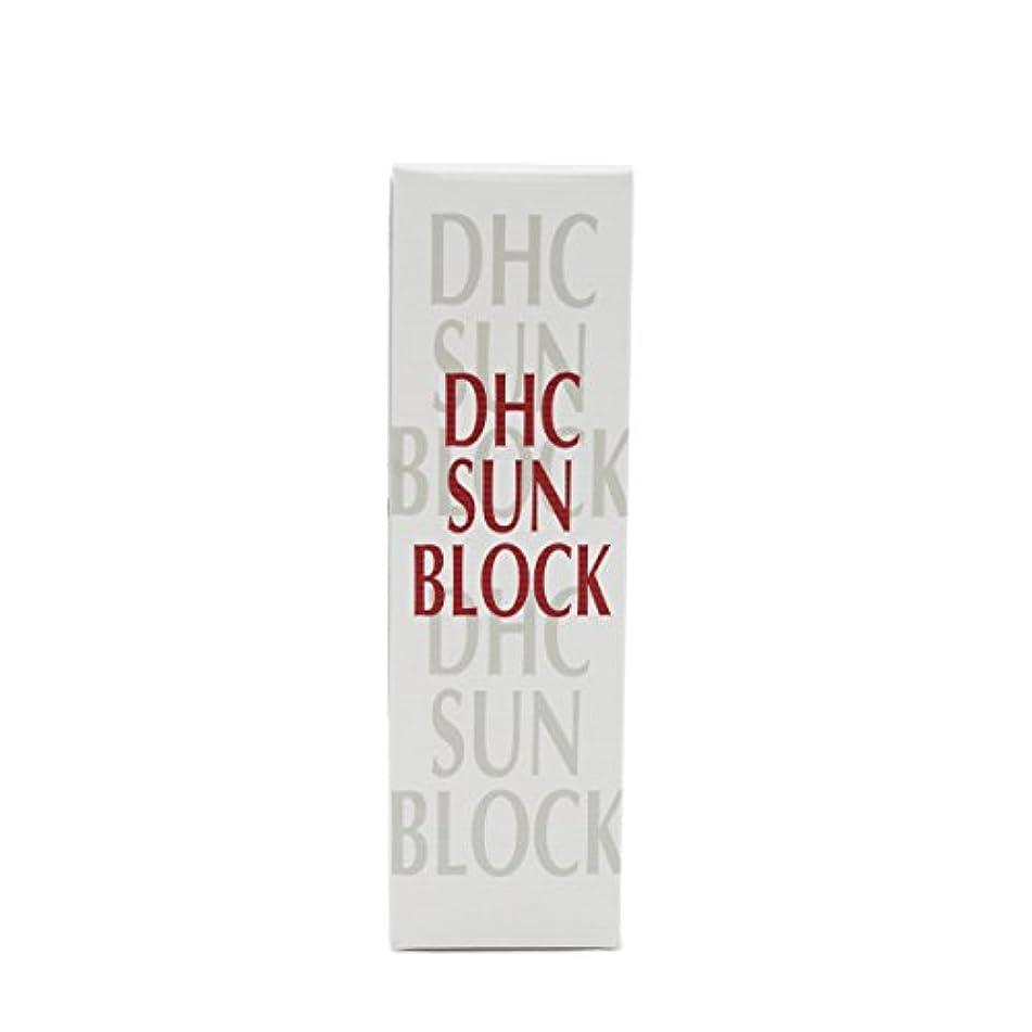 そのような寄り添う情緒的【医薬部外品】 DHC薬用サンブロック