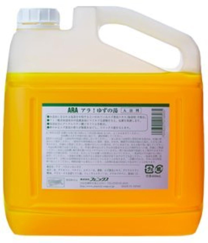 メンバー前兆蒸発【ケース販売】アラ!ゆずの湯 液体入浴料 4L×4本