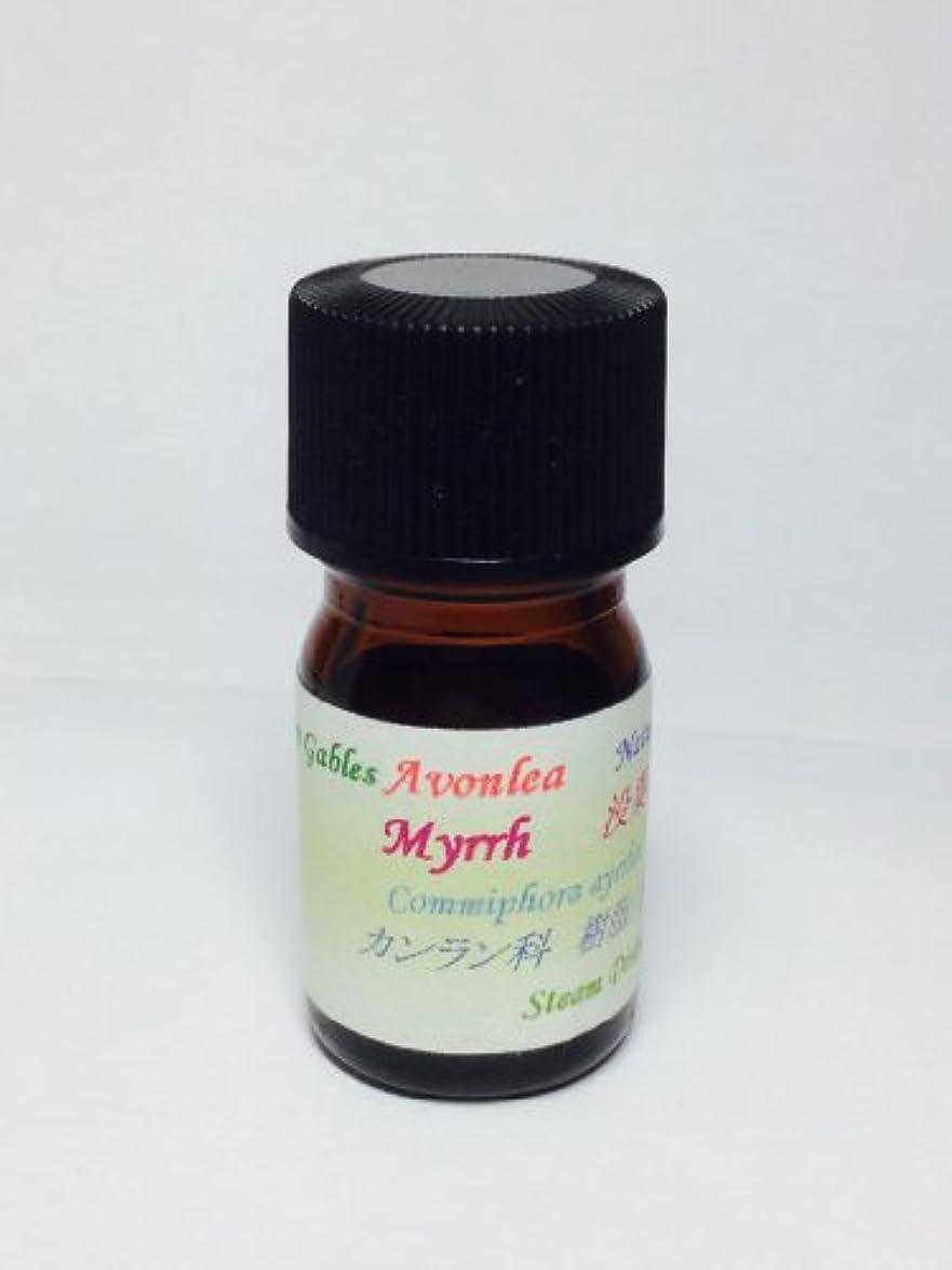化学端レジミルラ エッセンシャルオイル 高級精油 5ml