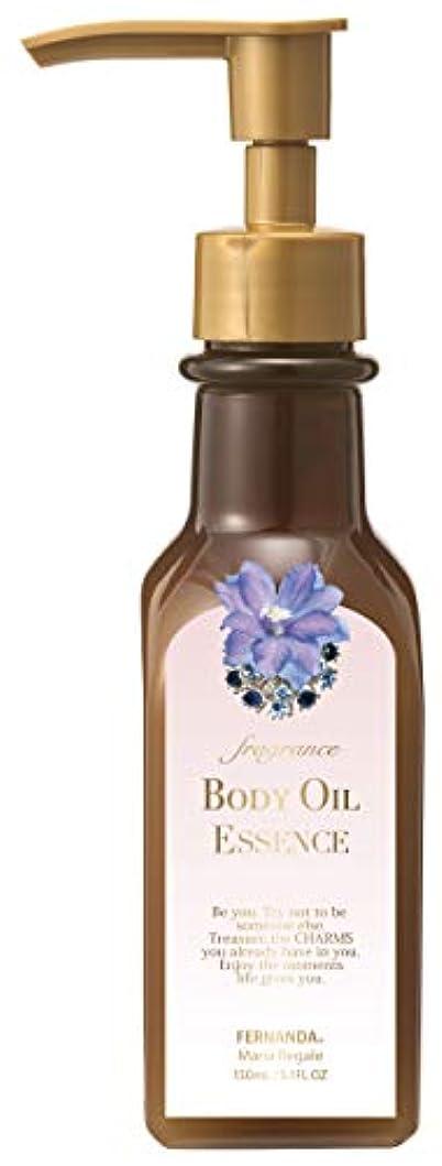 パワーかんたん振る舞うFERNANDA(フェルナンダ) Body Oil Essence Maria Regale (ボディ オイル エッセンス マリアリゲル)