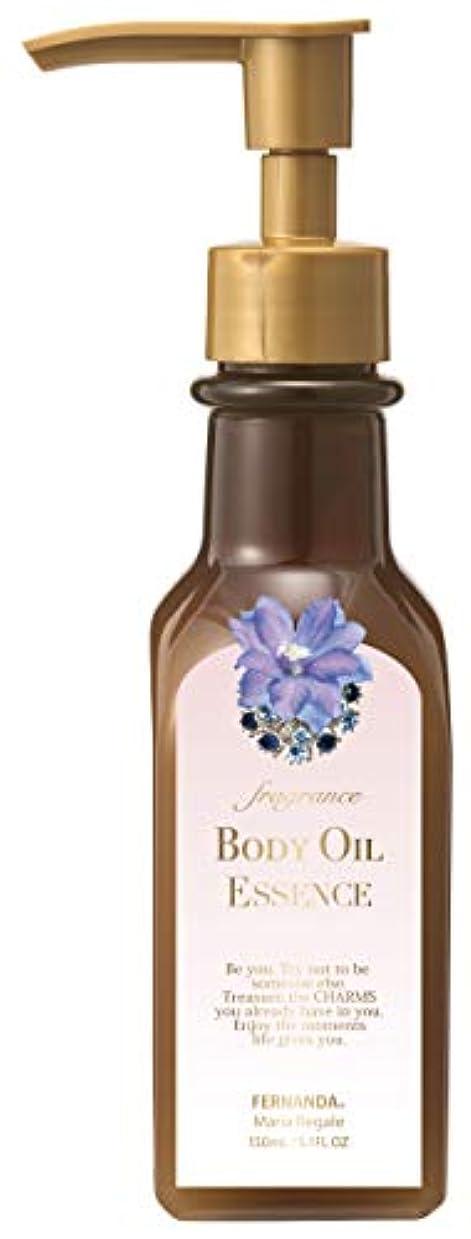 いくつかの内陸理論FERNANDA(フェルナンダ) Body Oil Essence Maria Regale (ボディ オイル エッセンス マリアリゲル)