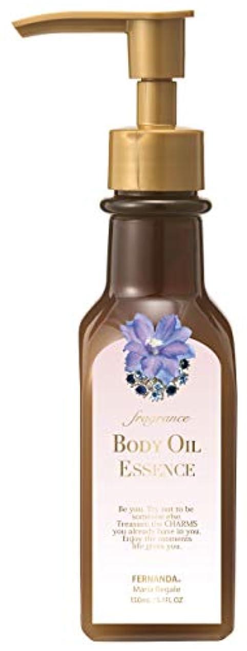 酸素芽編集者FERNANDA(フェルナンダ) Body Oil Essence Maria Regale (ボディ オイル エッセンス マリアリゲル)