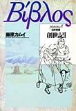 創世記 / 藤原 カムイ のシリーズ情報を見る