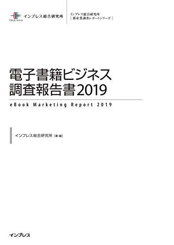 電子書籍ビジネス調査報告書2019 (インプレス総合研究所新産業調査レポートシリーズ)