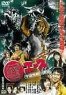 絶対やせる 電エース 宇宙大怪獣ギララ登場!/宇宙怪獣小進撃! [DVD]