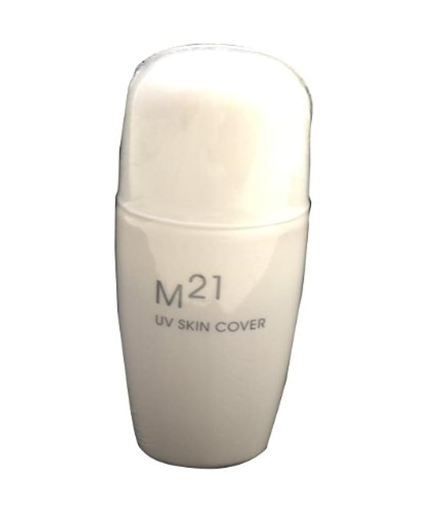 肩をすくめる若い入るM21UVスキンカバー 自然化粧品M21