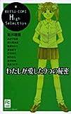 わたしが愛した9つの秘密 (フラワーコミックス Highセレクション 2)