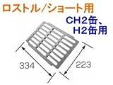 長府 石油給湯器 部材【CH2C缶ロストル】