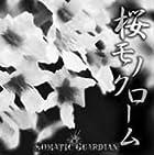 桜モノクローム(TYPE A)(通常1~2営業日以内に発送)