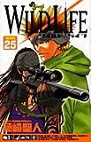 ワイルドライフ 25 (少年サンデーコミックス)