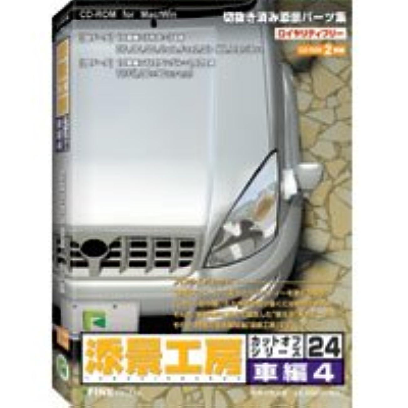 シャイニング前売手荷物添景工房カットオフシリーズ24 車編4