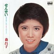 せんせい (MEG-CD)
