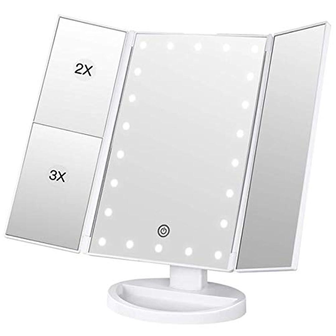 属する相手レイアウトSanguine 化粧鏡 女優ミラー 卓上ミラー ライト付き 三面鏡 卓上 化粧鏡 折りたたみ スタンドミラー LED付き 22個LED 2倍&3倍 15倍拡大鏡付き 明るさ 180°自由調整 収納便利 ホワイト